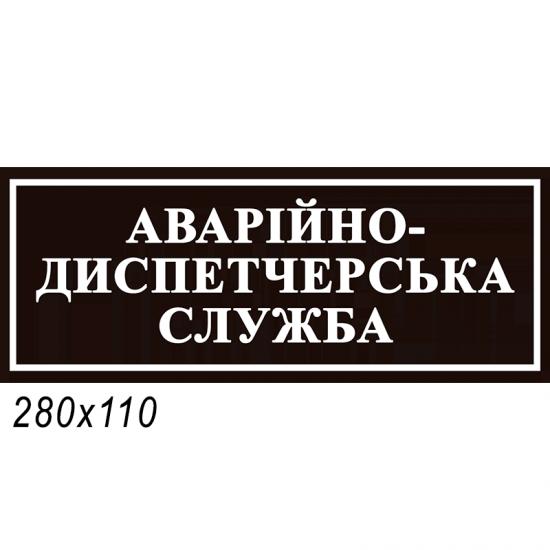 """Табличка """"Аварійно-диспетчерська служба"""" чорна"""