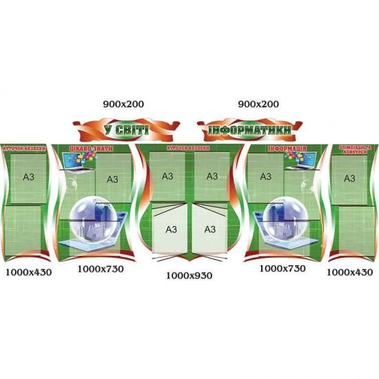 Комплекс стендів для кабінету інформатики (зелений)