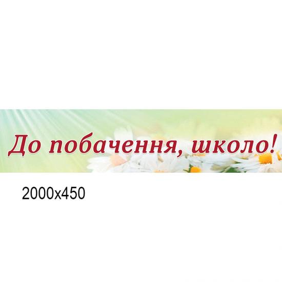 Баннер До свидания школа Ромашки
