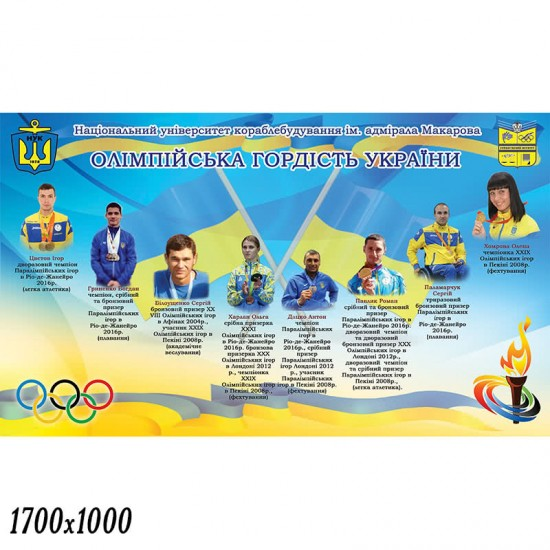 Баннер Олімпійська гордість