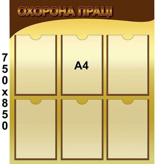 """Стенд """"Охрана труда"""" КС 1065"""