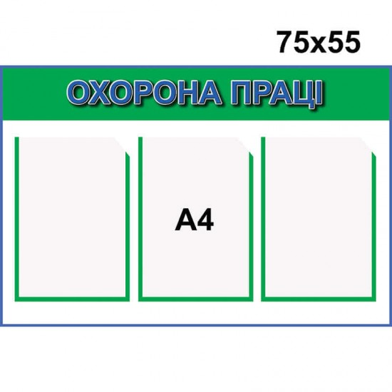 """Стенд """"Охрана труда"""" КС 1075"""