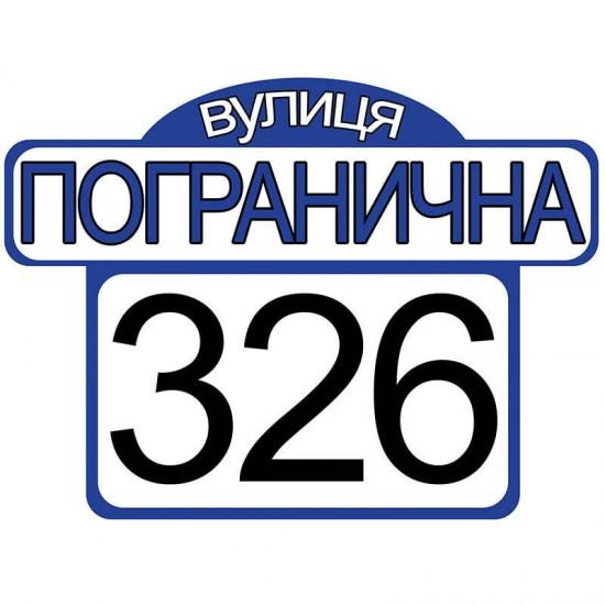 Табличка фігурна адресна жовто - блакитна КС 1089