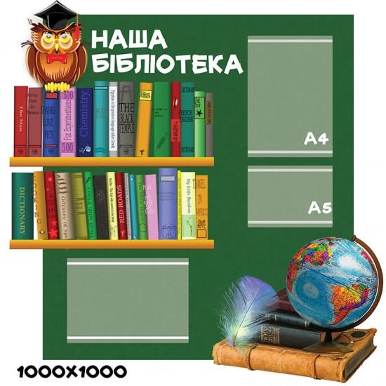 Стенд в бібліотеку книги і сова