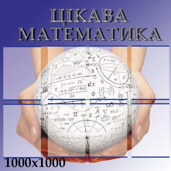 Стенд цікава математика руки