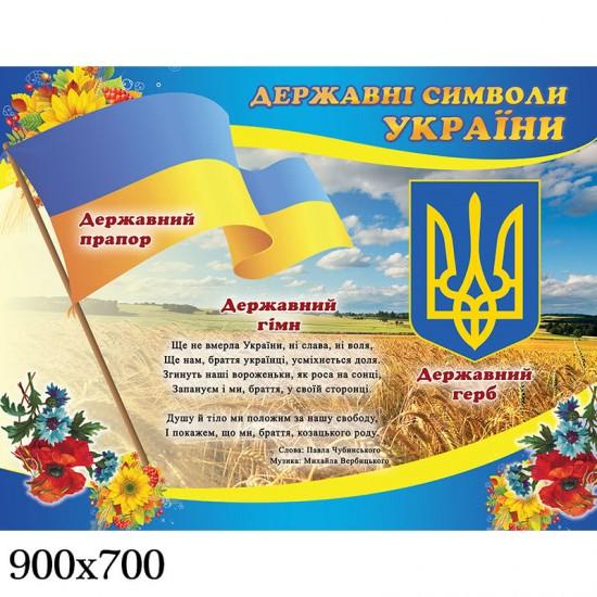 """Стенд """"Державна символіка України"""" лінії"""