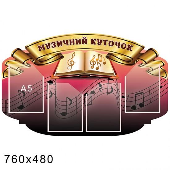 Музыкальный уголок стенд розовый