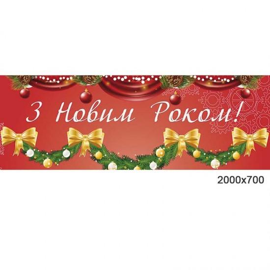 Банер до Нового року на стіну