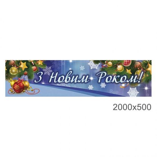 Банер до Нового року синій яскравий
