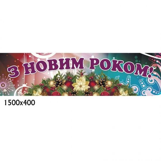Новий рік віночок банер