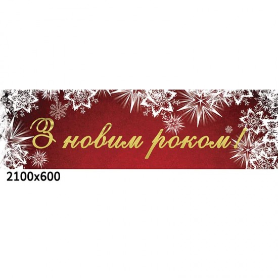 """Банер до Нового року """"Сніжинки"""""""