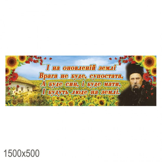 "Стенд Народознавство ""Шевченко"""