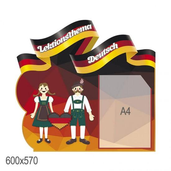 Стенд з німецької мови (Фігурний)