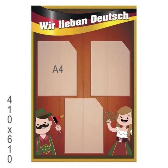 """Стенд з німецької мови """"Ми любимо німецьку мову"""""""