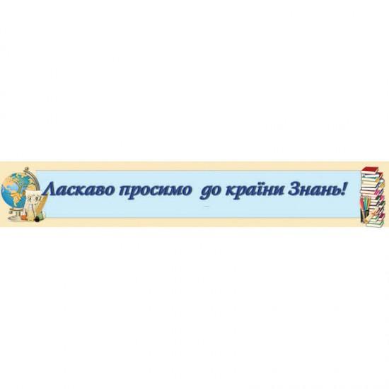Ласкаво просимо синій банер