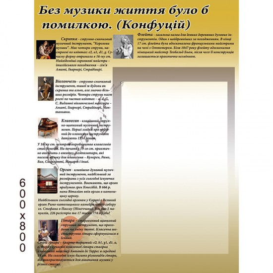 """Стенд """"Музыка""""  КС 0184"""