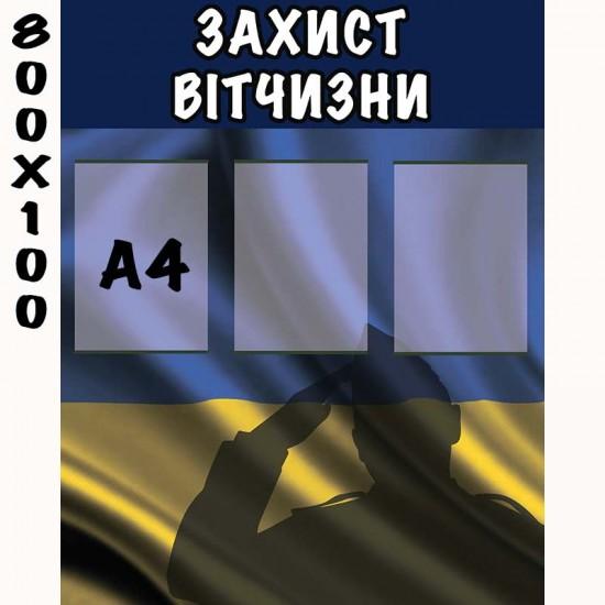 """Стенд """"Защита отечества"""" (Фон-флаг)"""