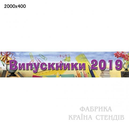 Банер випускники 2019 школа