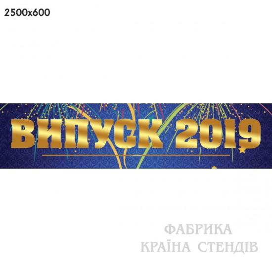 Баннер Выпуск 2019 синий