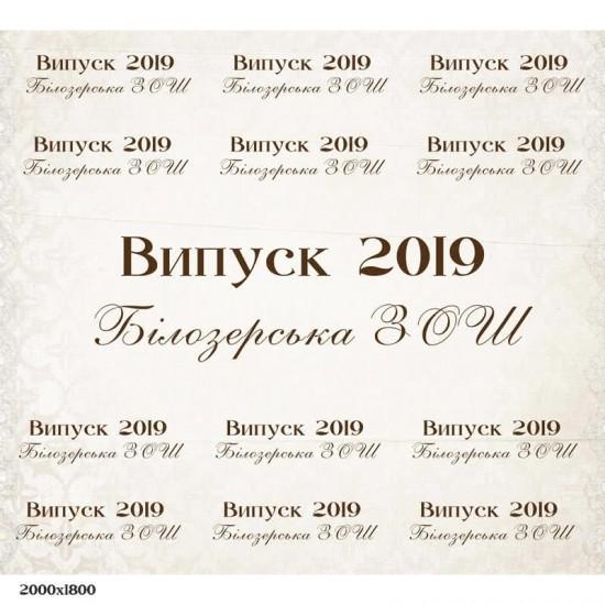 Випуск 2019 банер