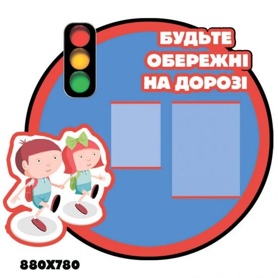 Стенд Світлофор