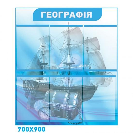 Стенд Географія КС 0191