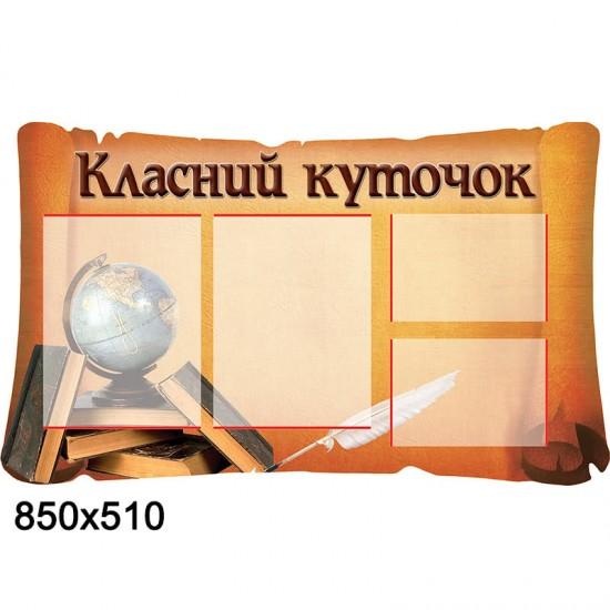 Стенд Класний куточок КС 0057