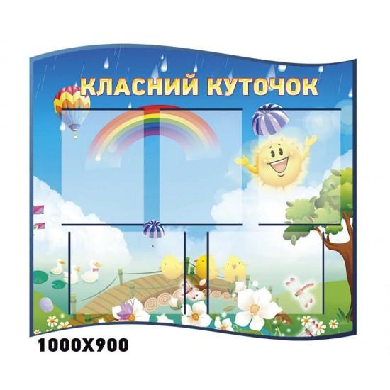 Стенд Класний куточок КС 0192
