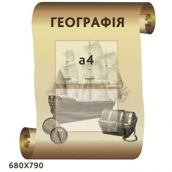Стенд Географія КС 0135