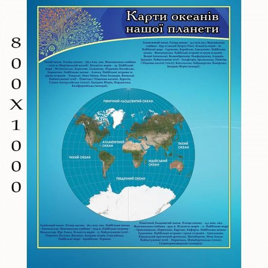 """Плакат з географії """"Карти океанів"""""""