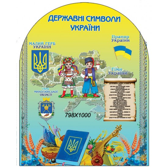 Державні Символи України  жовто-блакитний