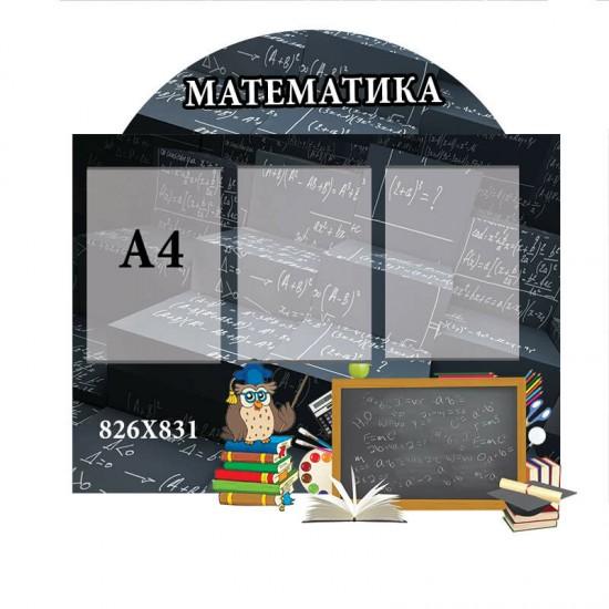 Куток математика чорний
