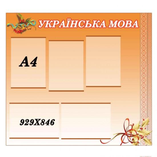 Українська мова помаранчева