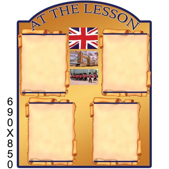 """Стенд """"At the lesson"""" КС 0534"""