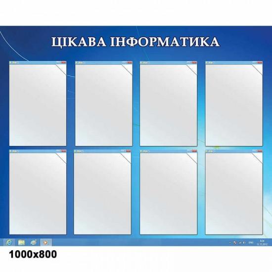 Стенд інформатика КС 0106