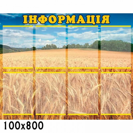 """Стенд інформація """"Поле, пшениця"""""""