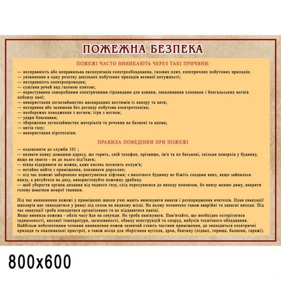 """Стенд """"Пожежна безпека"""" КС 0517"""