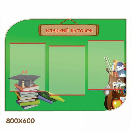 Стенд Класний куточок КС 0160