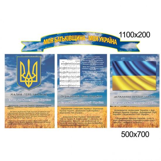 Куточок української символіки