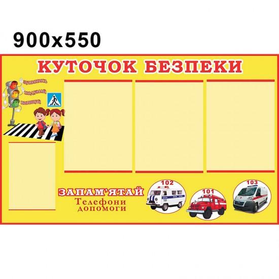 Стенд Куточок безпеки жовтий