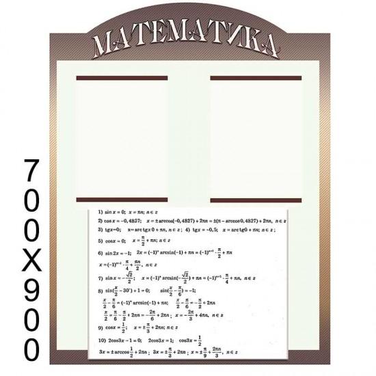 "Стенд ""Математика"" з тригонометричними функціями"