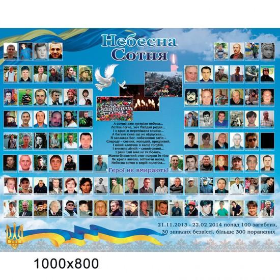 Куточок вічної пам'яті Небесній сотні КС 0081