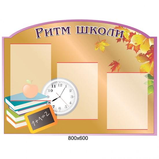 Інформаційний куточток для школи