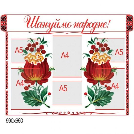 """Стенд """"Шануймо народне"""" КС 0548"""