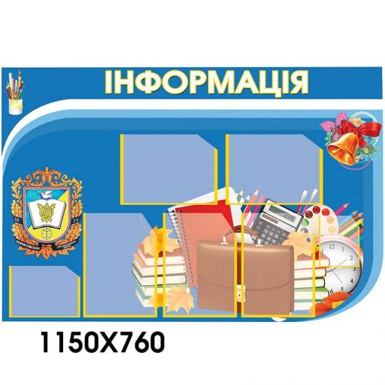 Стенд Інформація синій з гербом