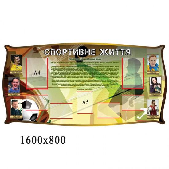"""Спортивний стенд """"Україна на Олімпійських іграх"""""""