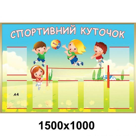 Стенд Спортивний куточок КС 0039