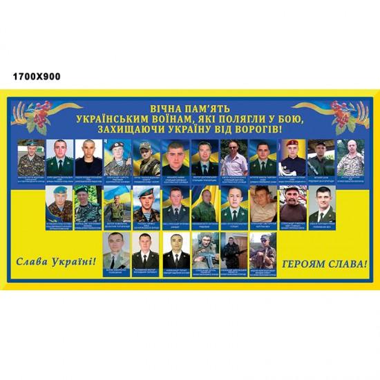 Куточок пам'яті героям, які полягли, захищаючи Україну