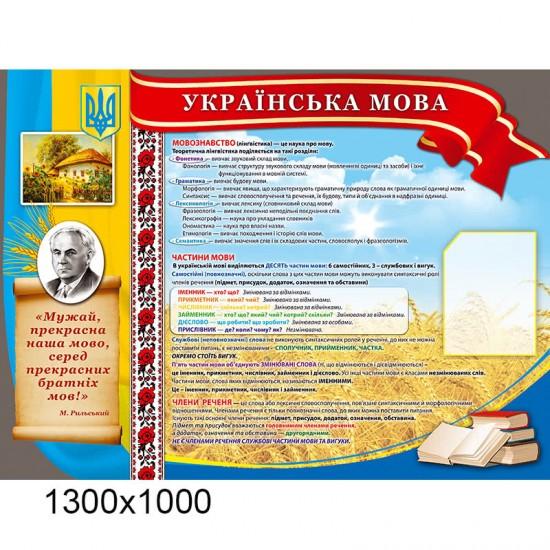Стенд Українська мова
