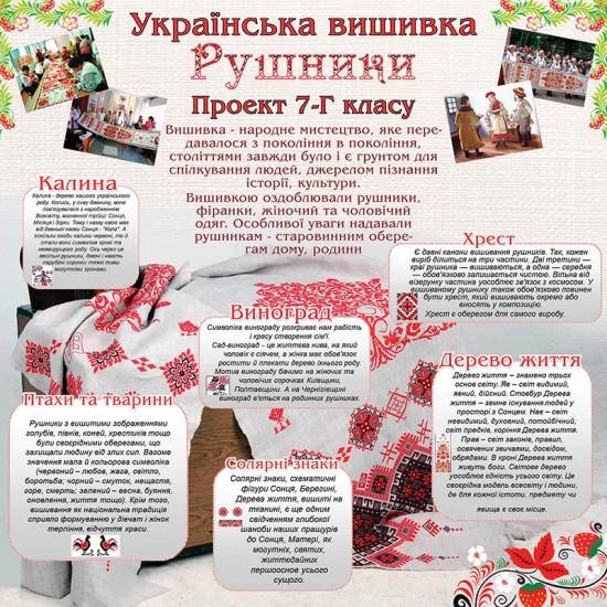 """Стенд """"Украинская вышивка"""""""